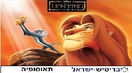 וויליאם קופר בגוב האריות
