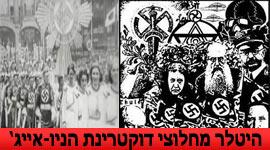 הסוד של היטלר