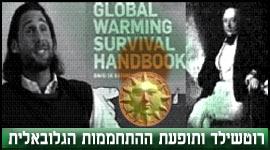 רוטשילד והתחממות גלובאלית