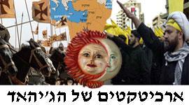 מי המושכים בחוטים בקונפליקט הישראלי פלשתינאי